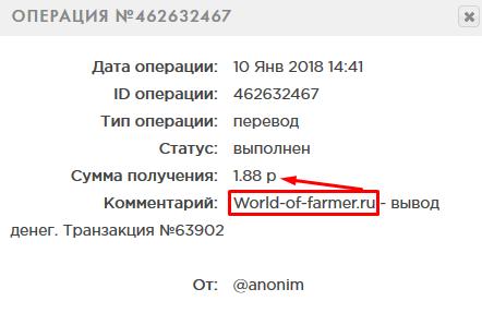 Заработок на играх - worlf of fermer