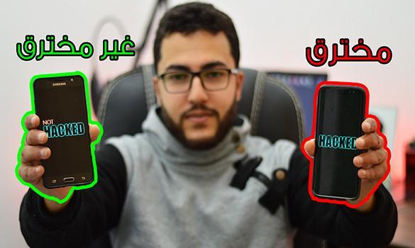 الطرق المضمونة لمعرفة هل هاتفك مخترق ام لا ! و الحل النهائي لمنع اختراق هاتفك الاندرويد !!