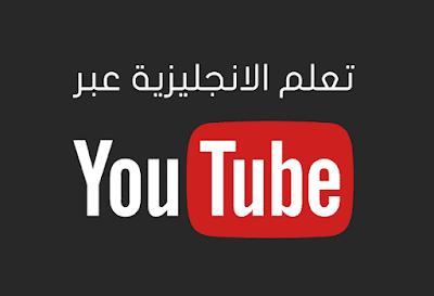 أفضل 3 قنوات عربية لتعلم اللغة الانجليزية موجودة على اليوتوب