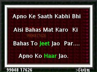 Apano ke saath kabhi bhi