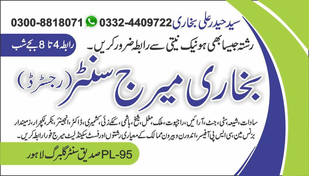 Lady Doctor Rishta In Lahore Pakistan syed Family 0038 ~ BUKHARI