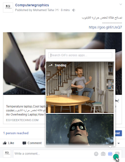 gif comment facebook