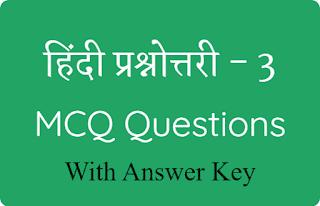 Hindi MCQ Questions Quiz -3