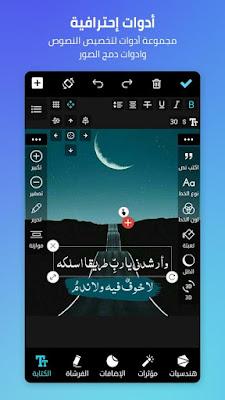 تحميل تطبيق تصميم عربي حالات