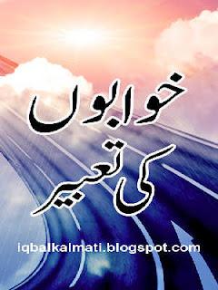 Islamic Dream Interpretation in Urdu