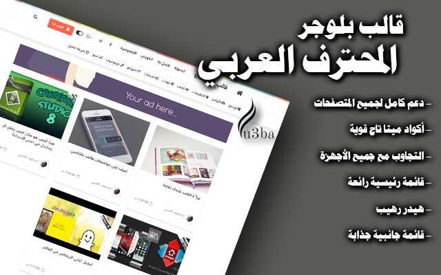 قالب المحترف العربي