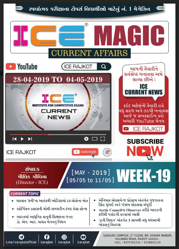 Study Material: ICE Magic Week-19 [05/05 to 11/05] PDF Download