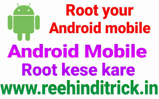 Android mobile root kaise kare 1