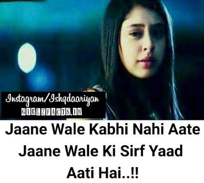 Jaane Wale Kabhi Nahi Aate Jaane Wali ki Sirf Yaad Aati Hai