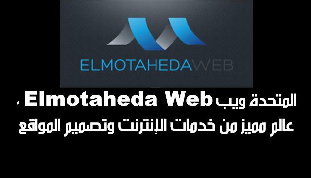 المتحدة ويب Elmotaheda Web ،  عالم مميز من خدمات الإنترنت وتصميم المواقع