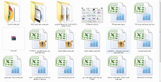 افضل واقوى ( 15 ) تجميعة لأهم التطبيقات المحاسبية وملفات الاكسيل