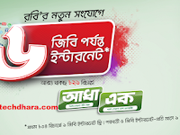 Robi new prepaid connection offer (Up to 6 GB of internet data)