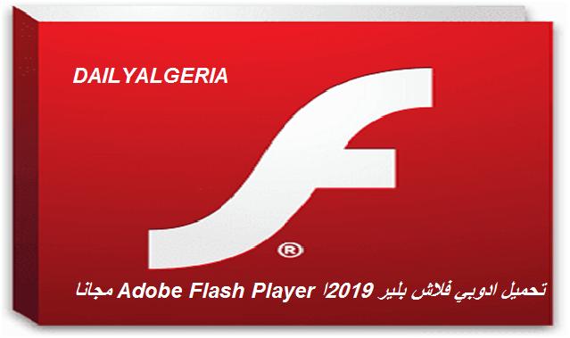 تحميل ادوبي فلاش بلير 2019 Adobe Flash Player مجانا