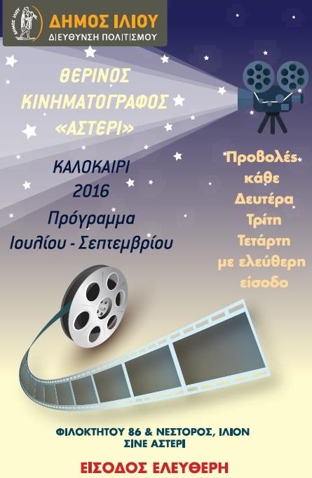 """ΘΕΡΙΝΟΣ ΚΙΝΗΜΑΤΟΓΡΑΦΟΣ ΙΛΙΟΥ """"cine ΑΣΤΕΡΙ"""""""