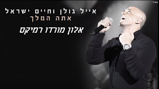 אייל גולן וחיים ישראל - אתה המלך רמיקס אלון מורדו