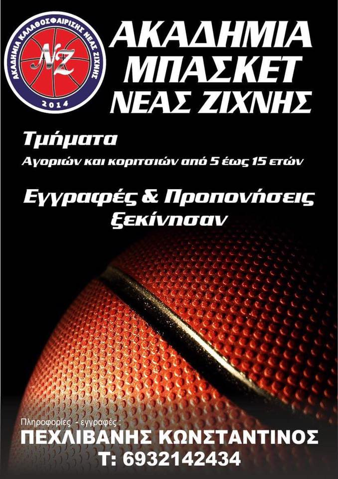 Aκαδημία Καλαθοσφαίρισης Νέας Ζίχνης  9f63d107f9c