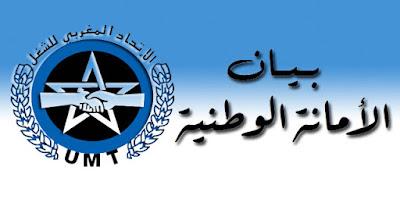 الاتحاد المغربي للشغل يرفض بقوة مرسوم التشغيل بالعقدة في الإدارات العمومي