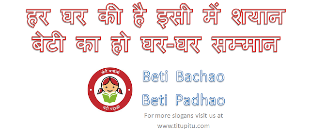 best-slogans-on-beti-bachao-beti-padhao-in-english
