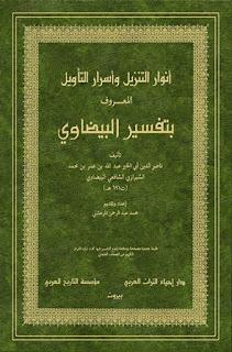 حمل تفسير البيضاوي pdf