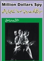 Dongri To Dubai Book In Urdu