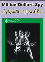 Million Dollars Spy Urdu Book Free Download