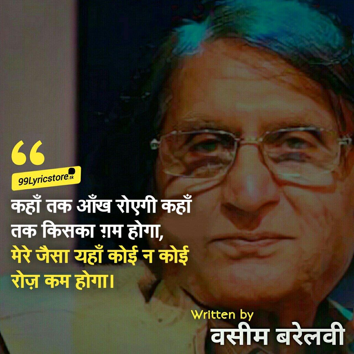 Kahan Tak Aankh Royegi Kahan Tak Kiska Gham Hoga' written by Waseem Barelvi. This poetry is best Ghazal and Shayari of Waseem Barelvi.