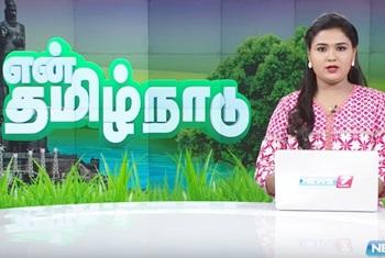 En Tamilnadu News 02-08-2017 News 7 Tamil