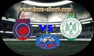 مشاهدة مباراة الرجاء واولمبيك آسفي بث مباشر 07-04-2019 الدوري المغربي