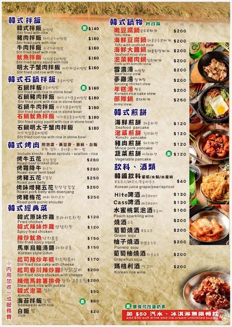 槿韓食堂菜單