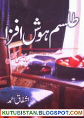 Tilism-e-Hosh Afza