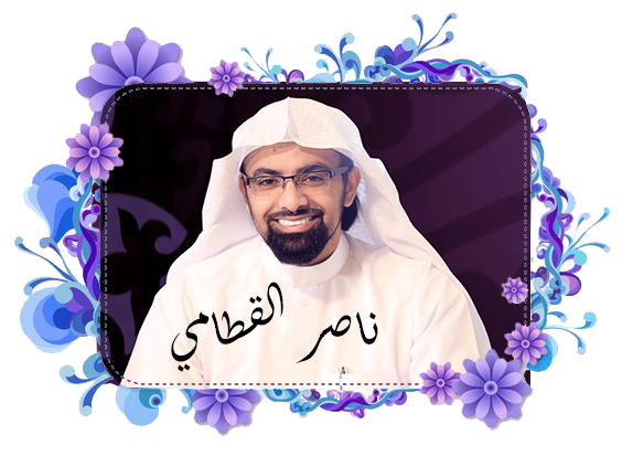 قرأني للاستماع للقرأن الكريم تحميل واستماع سورة البقرة لصوت الشيخ ناصر القطامي