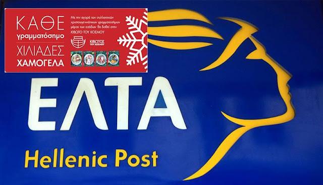Μια ακόμη κοινωνική προσφορά από τα Ελληνικά Ταχυδρομεία