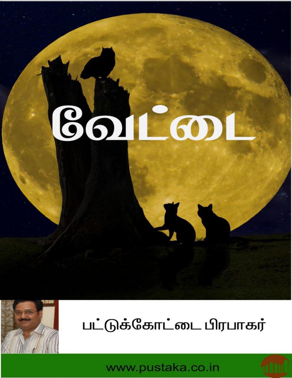 வேட்டை - பட்டுக்கோட்டை பிரபாகர் PDF IMG_20200509_120336_014