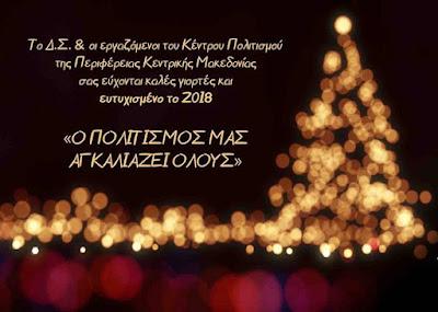 Χριστουγεννιάτικες Ευχές από το Κέντρο Πολιτισμού Περιφέρειας Κεντρικής Μακεδονίας