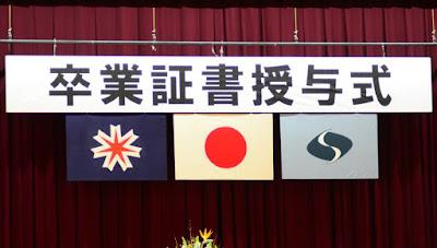 知内中学校 卒業式