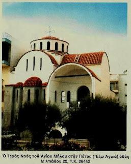 Αποτέλεσμα εικόνας για ναός αγιου μήλου πατρα