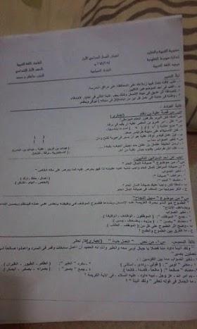 امتحان عربى ودين فعلى للصف الأول الإعدادى القاهرة ترم أول2018
