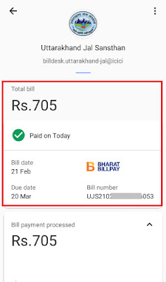 how to pay your water bill via tez app