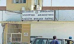 patra-ektetheimenoi-stous-pashs-fysews-kindynous-oi-ekswterikoi-frouroi-twn-fylakwn-ag-stefanou