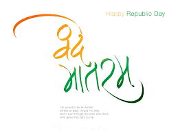 Republic Day 2018 Greetings