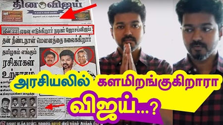 "Ilayathalapathy ""VIJAY"" Gets into Politics..?   Rajinikanth   Kamal   Tamil Nadu"