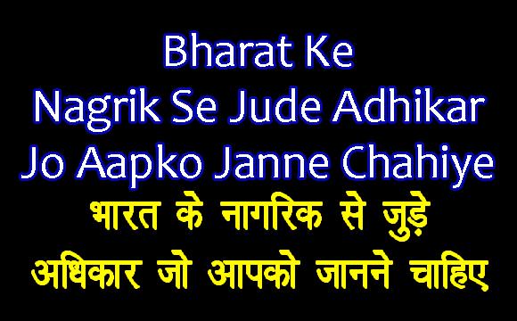 भारत के हर नागरिक को यह जरुरी अधिकार जानने चाहिए