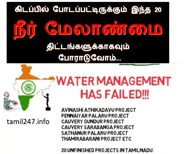 neer melanmai thittangal, water management projects failed in tamilnadu by politicians, Protest for water in tamilnadu, save TN farmers