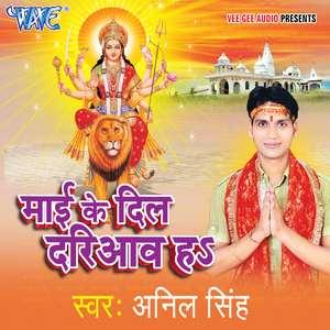 Mai Ke Dil Dariyaw Ha - Bhojpuri bhakti album