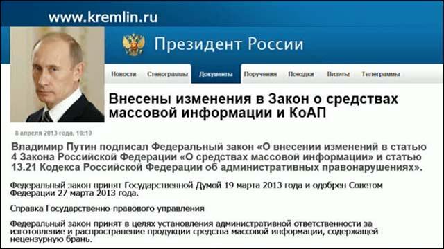 Владимир Путин подписал закон об ответственности за нецензурные выражения в СМИ