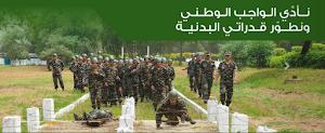 تقديم طلب الإعفاء من تجنيد الإجباري والخدمة العسكرية