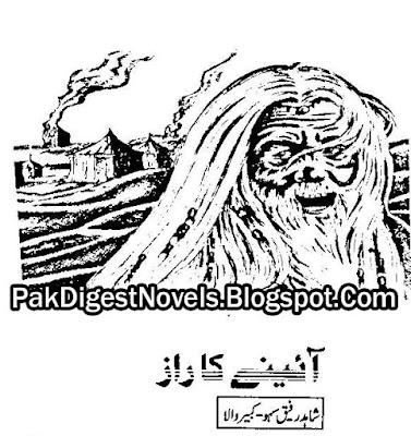 Ainy Ka Raaz Novel By Shahid Rafiq Seho Pdf Free Download