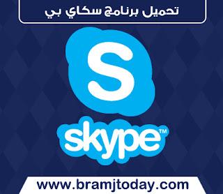 تحميل برنامج سكايب 2018 عربي للكمبيوتر والموبايل Download Skype