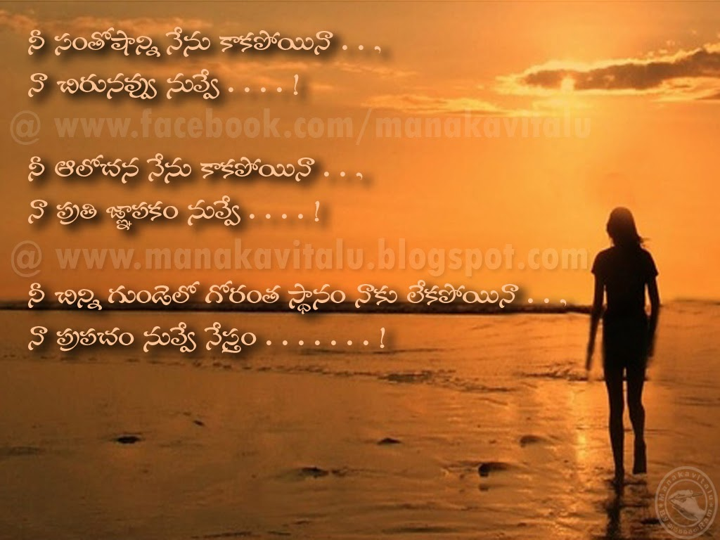 O nesthama telugu prema. break up kavitha for lovers in english submitted by GAYATRI MN on images and photos jpg