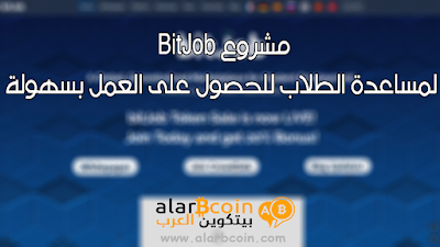 مشروع BitJob لمساعدة الطلاب للحصول على العمل بسهولة